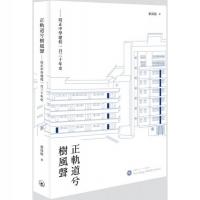 (三聯書店)正軌道兮樹風聲:培正中學建校一百三十年史