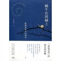 蝸牛在荊棘上:路翎及其作品研究 (Mandarin Chinese Book)