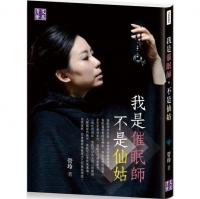 我是催眠師,不是仙姑 (Mandarin Chinese Book)