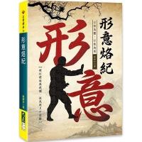 形意烙紀 (General Knowledge Book in Mandarin Chinese)