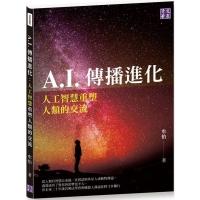 A.I.傳播進化:人工智慧重塑人類的交流 (General Knowledge Book in Mandarin Chinese)