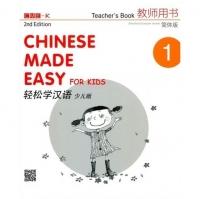 輕鬆學漢語(少兒版)簡體教師用書一 (Foreign Language Learning Book)