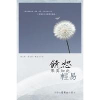 饒恕果真如此輕易 (General Knowledge Book in Mandarin Chinese)