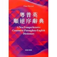 粵普英順逆序詞典:A New Comprehensive Cantonese-Putonghua-English Dictionary (Foreign Language Learning Book)