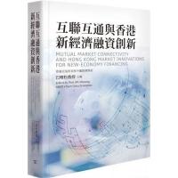 互聯互通與香港新經濟融資創新(精裝) (General Knowledge Book in Mandarin Chinese)