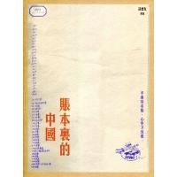 賬本裏的中國 (General Knowledge Book in Mandarin Chinese)