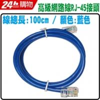 (AwinNet)RJ45 network route 1.0 meters / meter * 10 (blue)