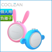 CoClean portable air cleaners (Kids) (x2)