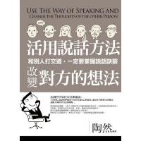 (普天)活用說話方法,改變對方的想法
