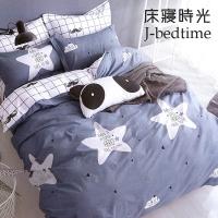 [J-bedtime] in Taiwan single premium three-piece cotton quilt Chuangbao group - galactic nebula