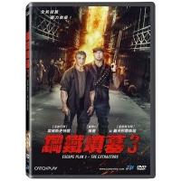(勁藝)鋼鐵墳墓3 DVD
