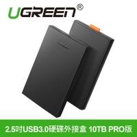 (ugreen)Green Link 2.5吋 USB3.0 Hard Drive External Box 10TB PRO Edition