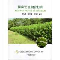 蠶桑生產飼育技術 (General Knowledge Book in Mandarin Chinese)