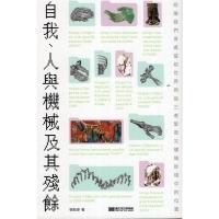 自我、人與機械及其殘餘:短論我們身處當前世界與這三者緊密又纏繞畛域中的位置 (General Knowledge Book in Mandarin Chinese)