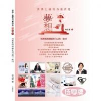 世界上最有力量的是夢想(34)用熱忱開創屬於自己的一畝田 (General Knowledge Book in Mandarin Chinese)