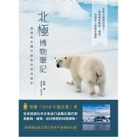 北極博物筆記:揭開斯瓦爾巴群島的神奇面紗(精裝) (General Knowledge Book in Mandarin Chinese)