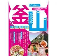 釜山、慶尚南道、巨濟、統營、機張、鎮海 (General Knowledge Book in Mandarin Chinese)