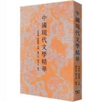 (商務印書館(香港))中國現代文學精華