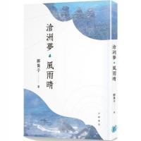 (香港中華書局)滄洲夢.風雨晴
