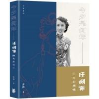 今夕是何年:任劍輝的光影傳情 (General Knowledge Book in Mandarin Chinese)