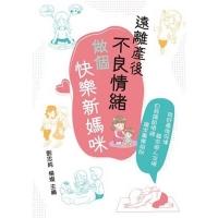 遠離產後不良情緒:做個快樂新媽咪 (General Knowledge Book in Mandarin Chinese)