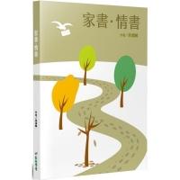 家書‧情書 (General Knowledge Book in Mandarin Chinese)