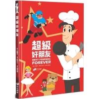 超級好朋友(書+CD不分售)(精裝) (General Knowledge Book in Mandarin Chinese)