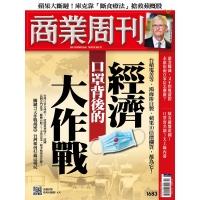 商業周刊_第1683期_20200213