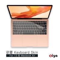 (ZIYA)[ZIYA] Apple Macbook Air13 with Touch ID keyboard protective film environmentally friendly silicone material
