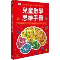 (商務印書館(香港))兒童數學思維手冊(精裝)