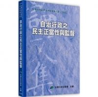 自治行政之民主正當性與監督 (Textbook - Mandarin Chinese Version)