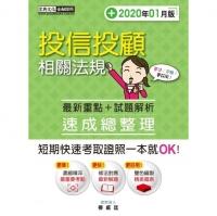 投信投顧相關法規:速成(2020年1月版) (Textbook - Mandarin Chinese Version)