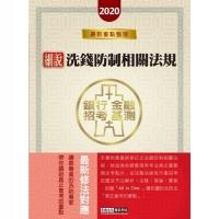 2020 measured elaborate financial base, recruit Bank: Money Laundering Control regulations