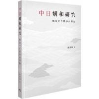 Sino-Japanese Peace Research: the origin of post-war Japan relations