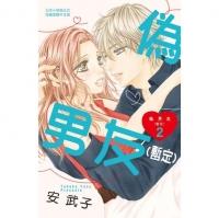 偽男友(暫定)(02)拆封不退 (Mandarin Chinese Comic Book)