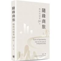 隨緣商旅:楊孫西創業50年(精裝) (General Knowledge Book in Mandarin Chinese)