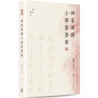 田家英與小莽蒼蒼齋 (General Knowledge Book in Mandarin Chinese)