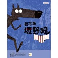 (品格教育繪本.拋棄偏見)我不是壞野狼(精裝) (General Knowledge Book in Mandarin Chinese)