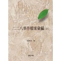 二二八事件檔案彙編(27)高雄縣政府檔案(3)(精裝) (General Knowledge Book in Mandarin Chinese)