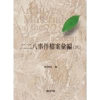 二二八事件檔案彙編(26)高雄縣政府檔案(2)(精裝) (General Knowledge Book in Mandarin Chinese)