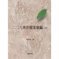 二二八事件檔案彙編(25)高雄縣政府檔案(1)(精裝) (General Knowledge Book in Mandarin Chinese)