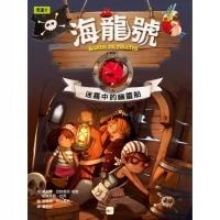 海龍號:迷霧中的幽靈船(精裝) (General Knowledge Book in Mandarin Chinese)
