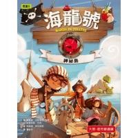 海龍號:神祕島(精裝) (General Knowledge Book in Mandarin Chinese)