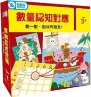 (GBL操作教具)數量認知對應:數一數,動物有幾隻? (General Knowledge Book in Mandarin Chinese)