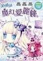 童話夢工場:魔幻愛麗絲(隨書附贈可愛悠遊卡貼、魔法成語簿、人物貼紙) (General Knowledge Book in Mandarin Chinese)