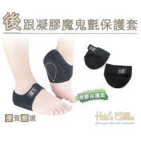 ○ confused shoemaker ○ high quality shoe material J35 heel gel devil felt cover - double