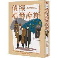 偵探福爾摩斯(全新增量版) (Mandarin Chinese Book)