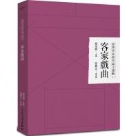 客家戲曲 (General Knowledge Book in Mandarin Chinese)