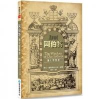 阿伯特:猶太智慧書 (General Knowledge Book in Mandarin Chinese)