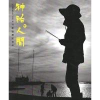 神佑‧人間~彰化縣美術家接力展:第99輯利衛疆攝影個展 (General Knowledge Book in Mandarin Chinese)